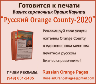 Advertise in the Annual Print Issue of Russian Orange Pages