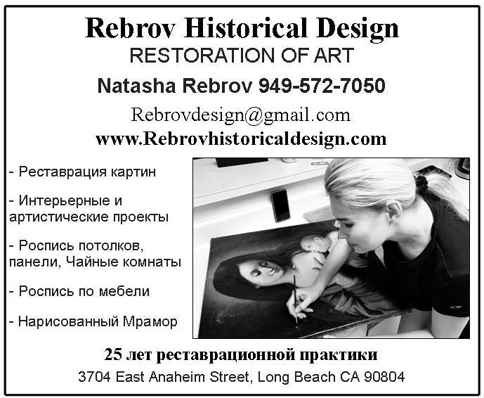 Rebrov2